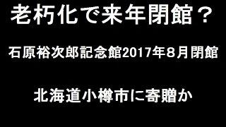 石原裕次郎記念館が老朽化で2017年8月閉館が決定!石原裕次郎さん(1...