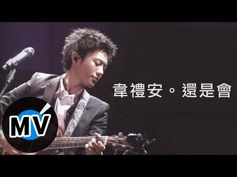 韋禮安-還是會(我可能不會愛你OST)-官方完整版MV