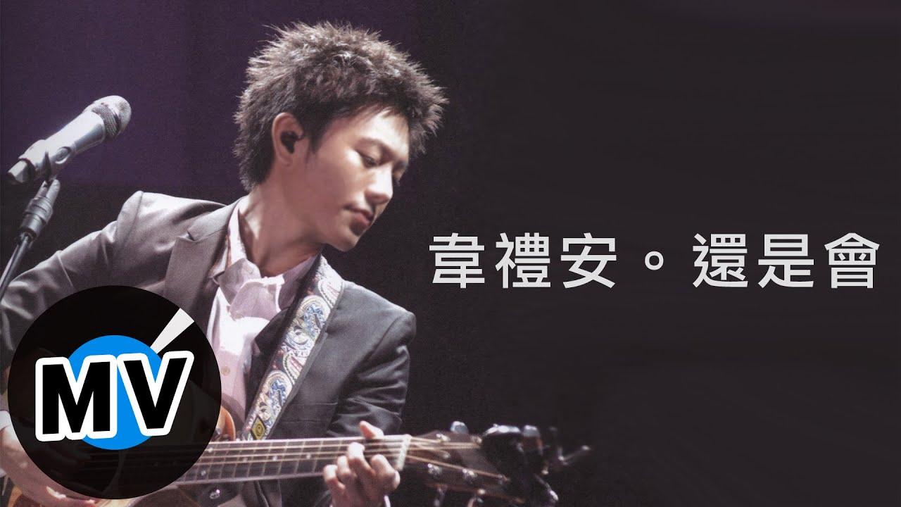 韋禮安 Weibird Wei - 還是會 (官方版MV) - 偶像劇「我可能不會愛你」OST