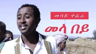ETHIOPIA - Mesay Tefera - Mela Bey [Official Ethiopian Music Video 2017]