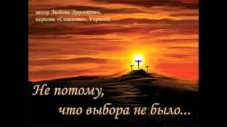 """""""Не потому, что выбора не было..."""" авторская песня Любови Дорошенко (церковь """"Спасение"""" , Украина)"""