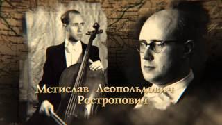 rosptropovich