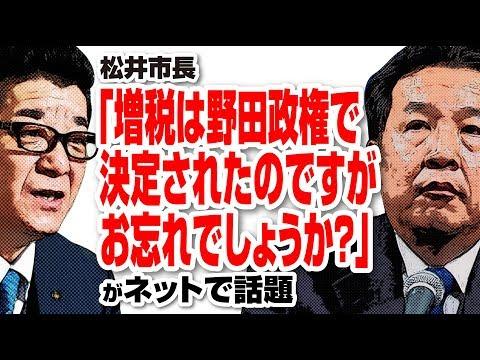 2019年10月2日 松井市長「増税は野田政権で決定されたのですがお忘れでしょうか?」が話題