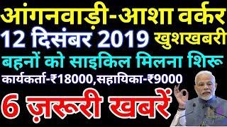 Anganwadi Asha Sahyogini Salary News 12 December 2019 Today | आंगनवाड़ी आशा सहयोगिनी मानदेय समाचार