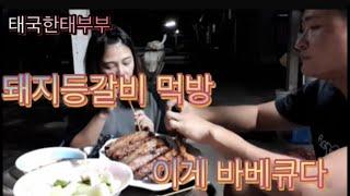 [태국]파타야 돼지 등갈비바베큐