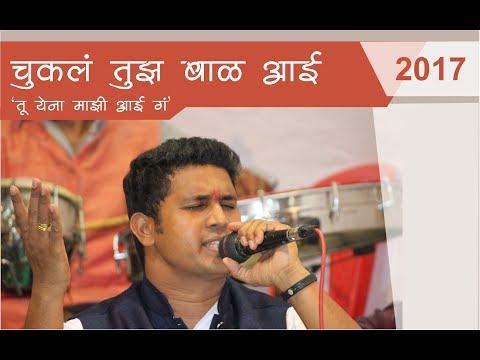 Ye Na Mazi Aai Ga / Krupa Swaminchi Bhakti Sangeet / #see something new