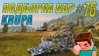 ПОДБОРКА ВБР  Wot Blitz  Krupa  76 ВЫПУСК