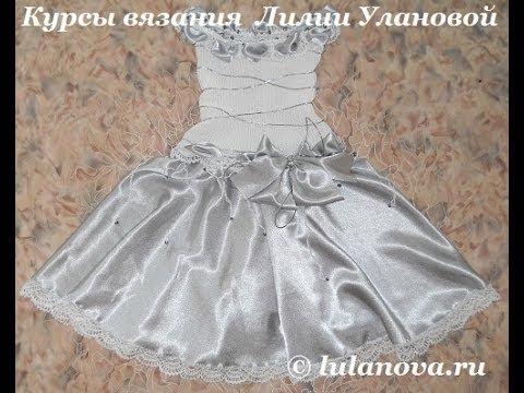 Вязание крючком лилия уланова видео платье белоснежка