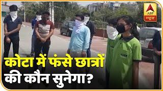 Lockdown: Kota में फंसे छात्र, खाने,रहने की हो रही दिक्कत   ABP News Hindi