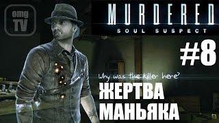 Игра Murdered : Soul Suspect #8- Жертва Маньяка (прохождение)