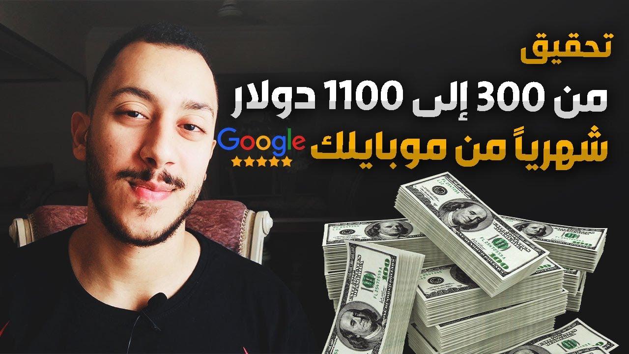 طريقة الربح من الانترنت بسهولة 2021 من 300 لـ 1200 دولار شهرياً من الموبايل الربح من بلوجر للمبتدئين