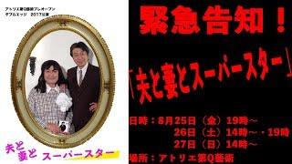 【緊急速報】ダブルエッジ2017年公演 舞台「夫と妻とスーパースター」 ...