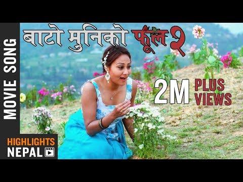 Kehi Kadam - Full Video Song   Nepali Movie BATO MUNIKO PHOOL 2 Song   Yash Kumar, Jaljala Pariyar