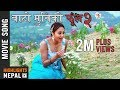 Download Kehi Kadam - Full  Song | Nepali Movie BATO MUNIKO PHOOL 2 Song | Yash Kumar, Jaljala Pariyar MP3 song and Music Video