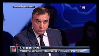 Украина: ставка на войну? Право голоса