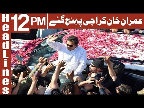 Imran Khan Karachi Pohanch Gay - Headlines 12 PM  - 4 March 2018  | ATV