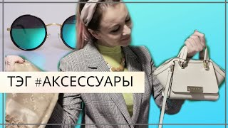 ВОСКРЕСНЫЙ ВЫПУСК БАЗОВЫЕ АКСЕССУАРЫ Аксессуары ТЭГовое видео Очки Polaroid