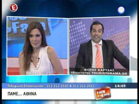 Ο κ. Φώτης Καρύδας στο κανάλι Ε με την κ. Μαυραγάνη στο Face to Face - 30/10/13