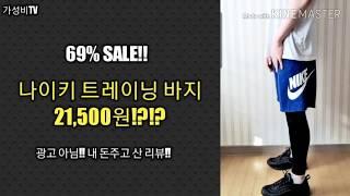 [가성비TV 37탄!!] 나이키 운동복 추천 코디까지!…