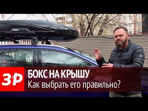Как называется багажник на крыше машины