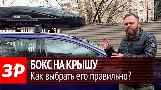 видео Багажник на Рено Логан на крышу