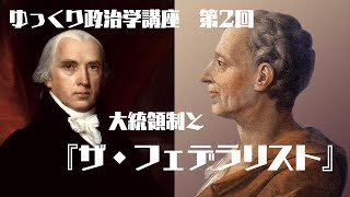【ゆっくり政治学講座】第2回:大統領制と『ザ・フェデラリスト』