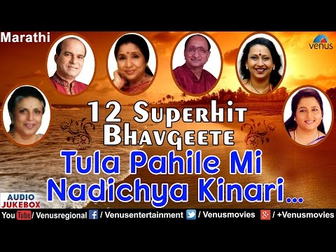 Tula Pahile Mi Nadichya Kinari | Top 12 Superhit Marathi Bhavgeete | JUKEBOX | Romantic Hits