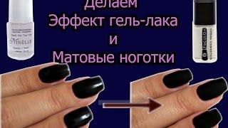 ✿Как сделать на ногтях эффект ГЕЛЬ-ЛАКА? ✿ МАТОВЫЕ НОГОТКИ ✿ Заказ с сайта PARFUMS.UA✿ + ✿МАНИКЮР✿