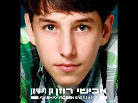 אבישי רוזן - אהבת ישראל בנשמה | avishai rosen