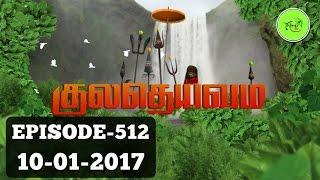 Kuladheivam SUN TV Episode - 512 (10-01-17)