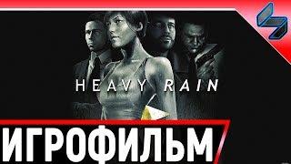 Heavy Rain ➤ Полное Прохождение На Русском Без Комментариев ➤ Игрофильм