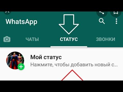 Как загрузить длинное видео в Статус WhatsApp