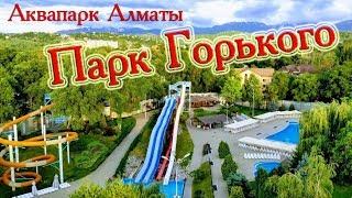 Аквапарк Алматы Парк Горького / Aqua water park Almaty(Аквапарк в парке Горького в Алматы. water park., 2013-09-10T04:58:02.000Z)