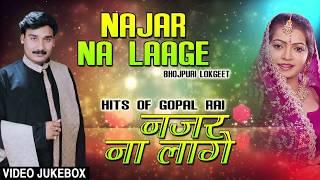 NAJAR NA LAAGE | BHOJPURI LOKGEET VIDEO SONGS JUKEBOX | SINGERS GOPAL RAI & TRIPTI SHAQYA