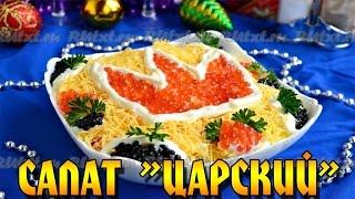 """Паздничный салат """"Царский"""" с красной икрой и говядиной"""