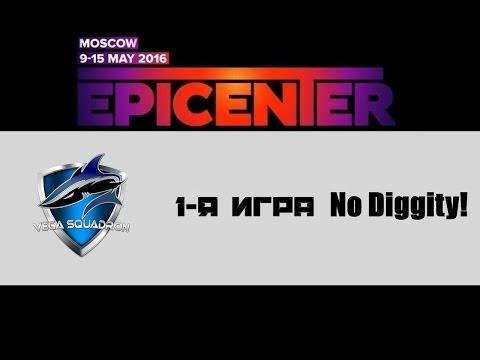 Vega vs No Diggity! #1 (bo3) | EPICENTER: Moscow, 28.03.16