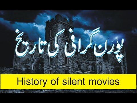 History of film | خاموش فلموں کی تاریخ |M Imran adeeb | film making |movies| films