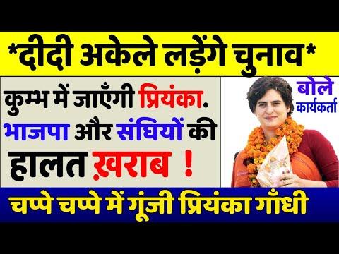 प्रियंका गांधी के कुंभ पहुंचते ही भाजपा की बड़ी धड़कने । priyanka gandhi and modi Loksabha election