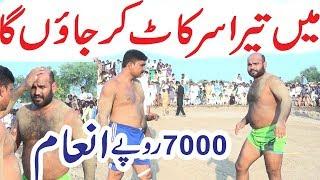 Achu Bakra 302 Vs Sarwar | Gheerat Mand Kabaddi Match | Ashfaq Patha Vs N Maloom