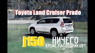 Toyota land cruiser prado 150 с пробегом!