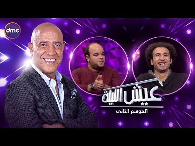 عيش الليلة   الحلقة الـ 5 الموسم الثاني   علي ربيع ومحمد عبد الرحمن   الحلقة كاملة