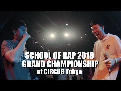 ROUND1-3 TERA_Z vs よんろく:SCHOOL OF RAP 2018 GRAND CHAMPIONSHIP