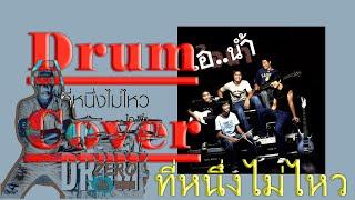ที่หนึ่งไม่ไหว - ไอ..น้ำ (Electric Drum cover by Neung)
