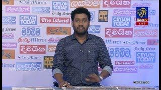 Siyatha Paththare | 17 - 04 - 2019 Thumbnail