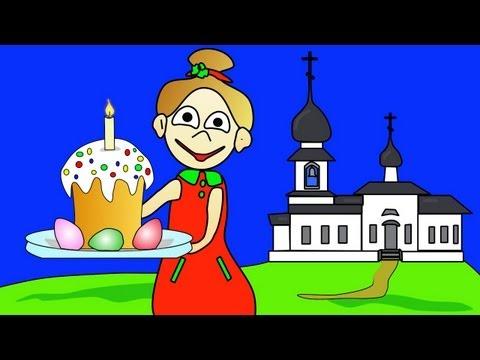 Поздравление с Пасхой! Христос Воскрес ! - Видео с YouTube на компьютер, мобильный, android, ios