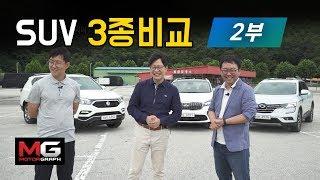 최고의 국산 패밀리 SUV는? 기아 쏘렌토 vs 르노삼성 QM6 vs 쌍용 G4렉스턴 | EP02