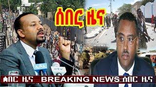 VOA Amharic Radio Breaking News today July 6, 2018 - ዕለታዊ ዜናዎች የአማርኛ ድምጽ