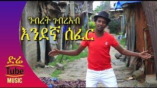 Ethiopia: Nibret Gebre'ab - Endegna Sefer - New Ethiopian Music Video 2016