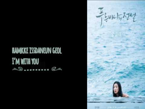 Lee Sun HeeLee Sun Hee (이선희)- Wind Flower (바람꽃) [lyrics (Rom/Eng)][(The Legend of The Blue Sea)