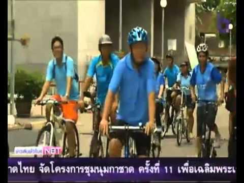 กรมบัญชีกลางฝึกซ้อมปั่นจักรยานในกิจกรรม Bike for Mom